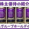 アサヒグループホールディングス 株主優待の紹介 2020年4月(株主限定プレミアムビール)