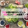 豆腐の置き換えダイエットで一気に痩せよう!健康効果を5つ紹介