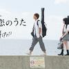 【日本映画】「小さな恋のうた〔2019〕」ってなんだ?