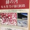 釧路文学館一周年のトークイベントへ!