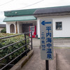 高いと涼しい屋久島(5) 海との境目・平内海中温泉【混浴】