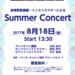 【音楽教室ブログ~音紡ぎ~vol.29】Summer Concertのお知らせ