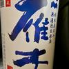 雁木がんぎ 純米限定直汲み(八百新酒造)酒商山田限定酒