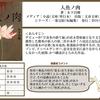 【怪異×時代小説】『人魚ノ肉』著:木下昌輝【サクッと紹介】