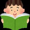 読書で読解力を鍛えよう。小3小4問題集にも取り上げられているオススメ本。