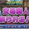 【イベント情報】交易商人・ゴールド2倍キャンペーン・気合伝授キャンペーン・しんりゅう・ストーリー更新