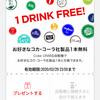 アプリ 【Coke ON】歩いて歩いて1本ゲット!