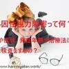 【心因性視力障害って何?】原因や症状、発症年齢や治療法は?