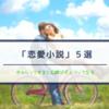 読者初心者へおすすめ「恋愛小説」5選