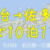 仙台→佐多岬 車で10泊11日 ~5日目 あいちトリエンナーレ~