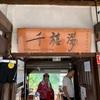 【台湾の新北投の景色が綺麗】温泉街や公衆温泉注意等