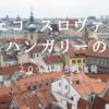 チェコ・スロヴァキアとハンガリーの旅