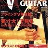 だって、心はギターキッズだから!