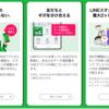 『LINE Mobile』 キャッシュバック&スマホ本体500円ポッキリキャンペーン実施中!!