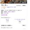【♪-1/兎に角【松戸店】-坦々まぜそば