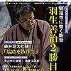 【将棋世界7月号】付録の四段昇段記の選定基準って・・・