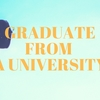 4年間通っていた大学をやっと卒業した