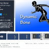 """【Dynamic Bone】キャラクターの髪や胸、スカートなどボーンを揺らす大人気アセット「Dynamic Bone」の""""挙動パラメータ""""はこれを見れば全部わかる(ようにしたい)GIFアニメ大盛り"""