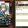 麝香-3390:戦国ixa 【戦ノ香】