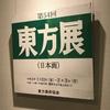 2020年2月1日(土)/大田区民ホール・アプリコ/國學院大學博物館/美術愛住館/他