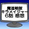 こどもに大人気!【魔進戦隊キラメイジャー】第6話「ツレが5才になりまちて」の感想