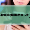 LINE@開設!&「応援」情報