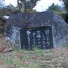 万葉歌碑を訪ねて(その381)―奈良県宇陀市 奈良県畜産技術センター―
