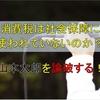 消費税は社会保障に使われていないのか?山本太郎はバカじゃないけど、山本太郎を応援する人のほとんどは勘違いしてるんじゃないのか?って話。