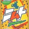 「ニムト」大人数でワイワイやるのに最適。ドイツゲームの代表的なカードゲーム
