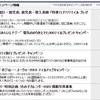 〔関東にお住まいのお客さまへ〕九電みらいエナジー JAL マイルプラン 東京電力から変更してみた!