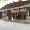 【台湾旅行記③】台北101を拝む!パーク台北ホテル(美侖大飯店)