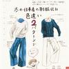 冬の仕事着の制服化は、色違いを2パターンで。朝全く迷わなくて済む!