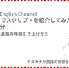 高橋ダン English Channel 中国 定年退職の年齢引き上げか?!(11月30日)
