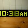 フリップドットディスプレイ時計を作る(完成)