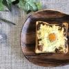 残ったカレーを朝食アレンジ!卵乗せチーズカレートーストの作り方