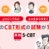 英検のCBT形式テストが「英検S-CBT」に統合!同じ級を2回受験可能に!