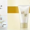 絹蜜(きぬみつ)は、「絹」と「蜂蜜」、2つの自然由来成分を配合した自然派スキンケア化粧品です。