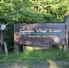 【北杜市キャンプ】Foresters village kobittoで大自然を満喫。川遊び、かき氷、そして温泉へ