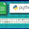 PythonでGoogle スプレッドシート APIへ楽々アクセス!めんどうな認証はファンクションにまとめよう!!