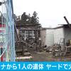 【火事】千葉県の車解体施設で火災!コンテナの中から遺体