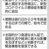 <新型コロナ>改正特措法が成立 きょう施行 「緊急宣言」可能に、国民の自由制限も - 東京新聞(2020年3月14日)