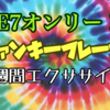 E7オンリー! ファンクフレーズ一週間エクササイズ★★★★☆