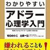 日本一わかりやすいアドラー心理学入門/谷口のりこ、土居一江