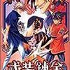 武装錬金 7巻/和月伸宏・著/ジャンプコミックス/集英社