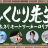 Tadoru Meetup(オンライン)#2 ~地方リモートワーカーしくじり先生~を開催しました!