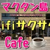 【Wifi爆速】マクタン島でノマドするなら【TOM N TOMS COFFEEがオススメ】