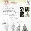 新春 男祭り2019