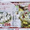 情報 料理レシピ 括り 牡蠣 しずてつストア 2月11日号
