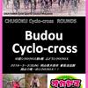 ②018-2019シーズン 中国シクロクロス第5戦 岡山シクロクロス 募集開始時期のお知らせ