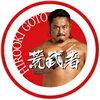後藤さん、YOSHI-HASHIさん、お疲れ様でした@8.4 G1クライマックス27 観戦記(新日本プロレスワールド)
